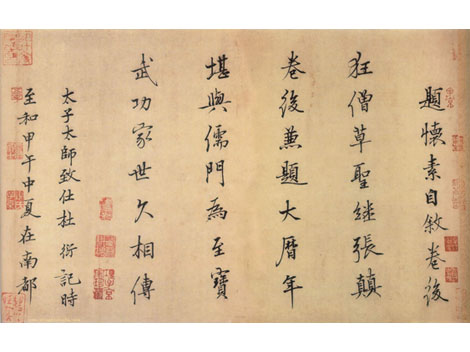 chinese writing style The seal script (often called small seal script) is the formal script of the qín system of writing, which evolved during the eastern zhōu dynasty in the state of.