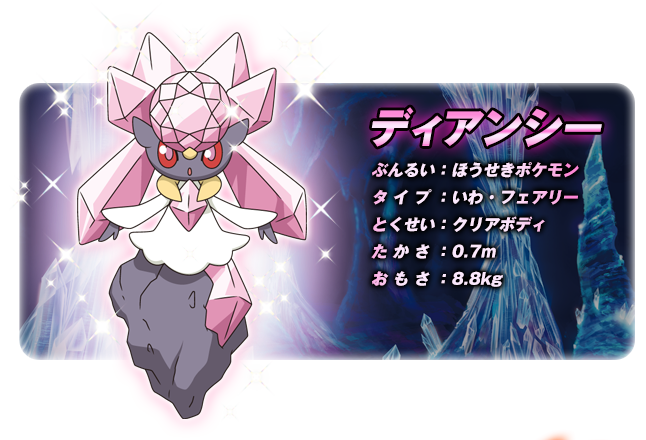 Retailer Game Announces Diancie and Shiny Gengar Pokemon Giveaway