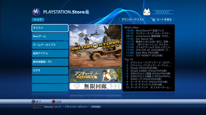 Japanese PS Plus members will get 350+ free PSP games