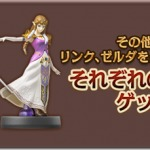 Japanese Amiibo Wave 2 Work with Current Wii U Update